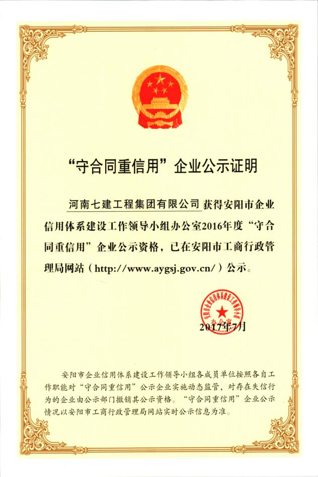 2016年度守合同重信用公示证明.png
