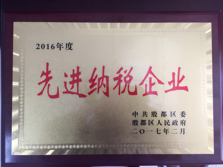 2016年度先进纳税企业.png